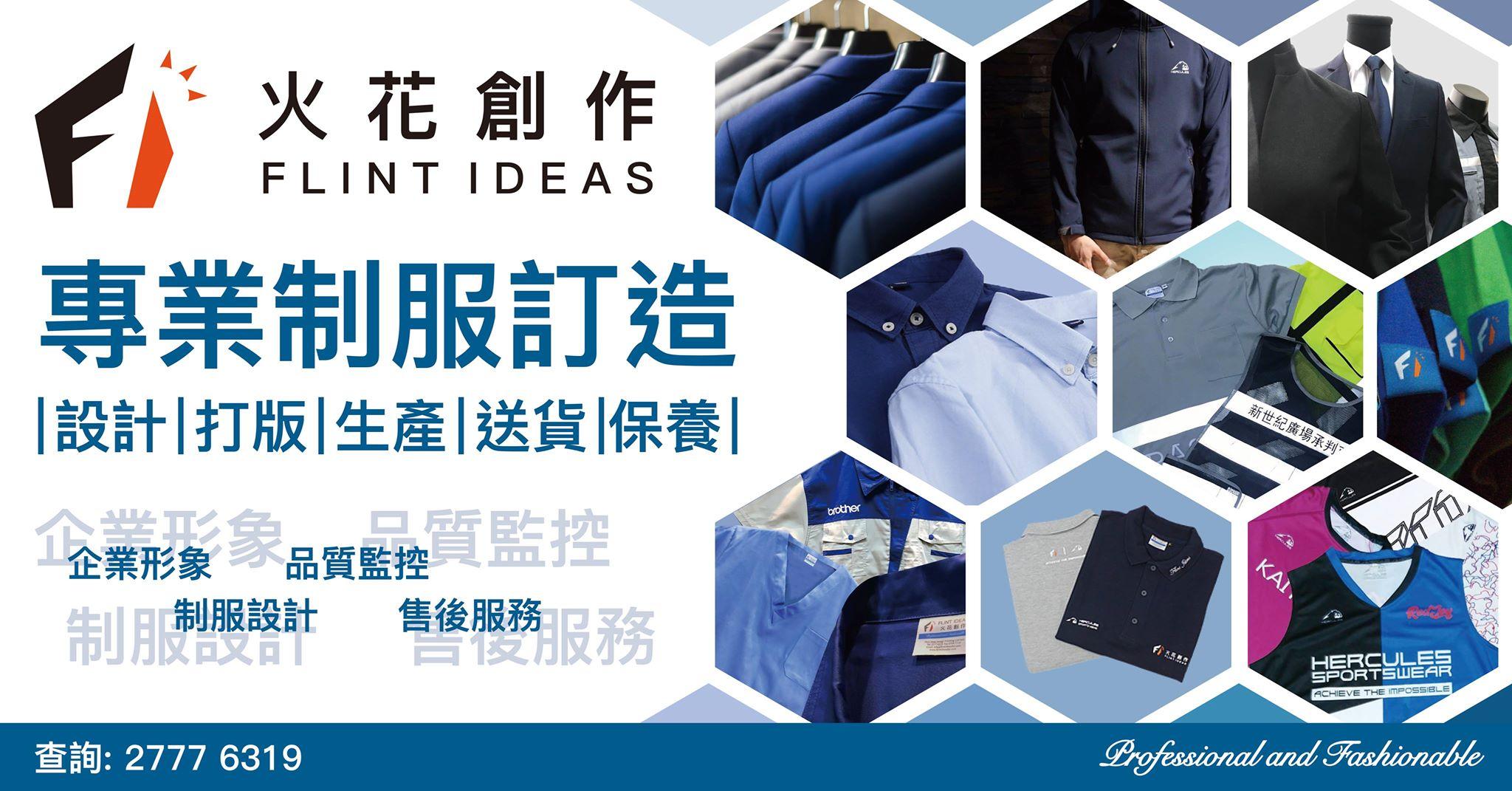制服 | 印衫 | t shirt 印刷 | 「Flint Ideas Uniform 火花創作制服公司」
