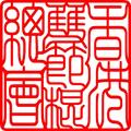 香港雙節棍總會.png