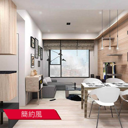 裝修公司,室內設計,室內裝修