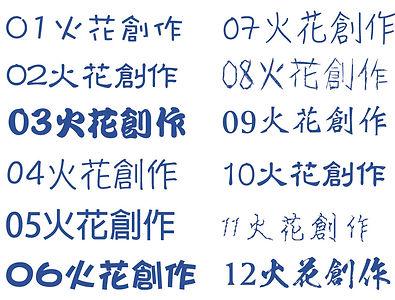 班衫班tee班褸 中文字體01-12