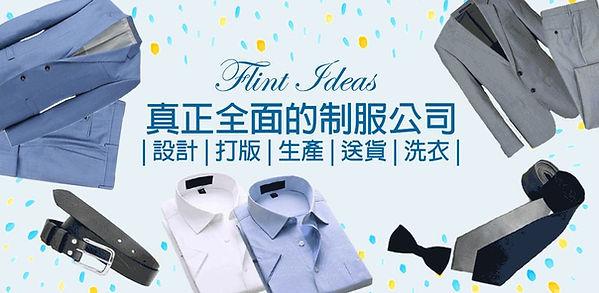 制服公司 Uniform Company