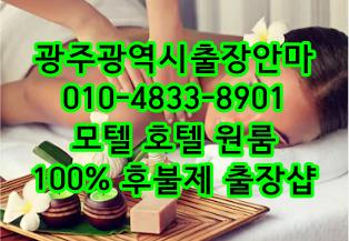 광주광역시출장안마