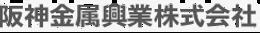 クリックで阪神金属興業へ