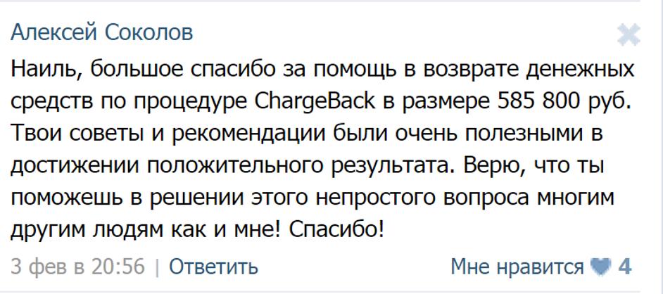 Возврат денег по chargeback с 24FX 2