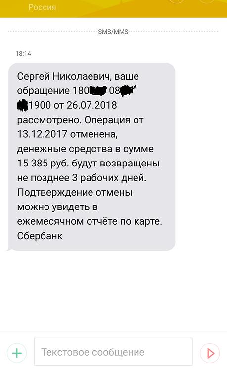 Возврат денег по chargeback с Интернет-магазина https://mizel.ru/