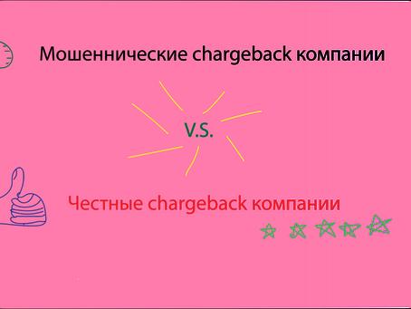 Какая из компаний по chargeback лучше?