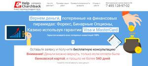 подставной сайт чарджбек