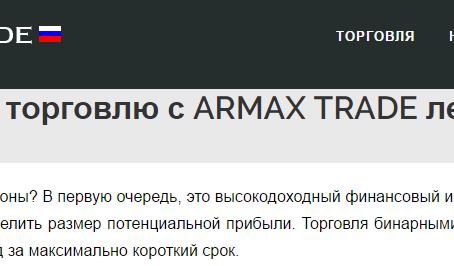 Обзор компании Armax Trade