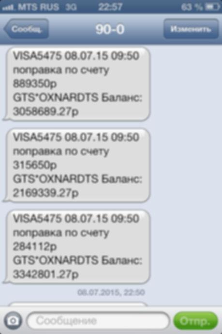 Возврат денег по chargeback с Oxnards 2