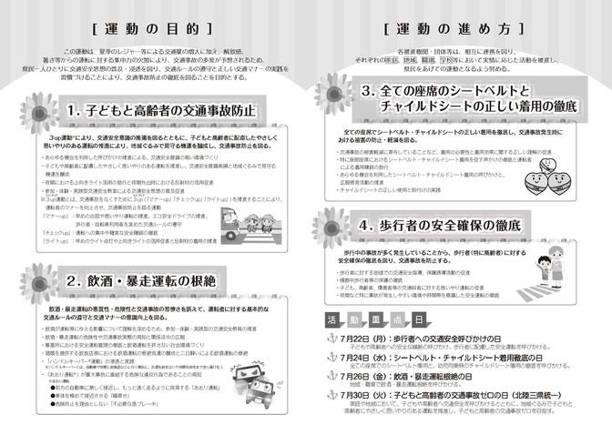 夏の交通安全県民運動(北陸三県統一)