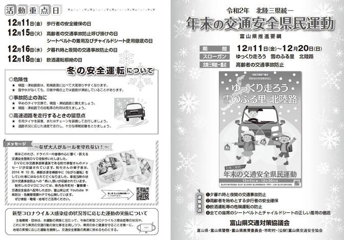 令和2年 年末の交通安全県民運動