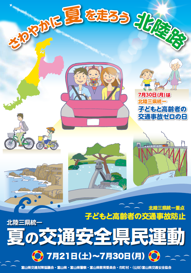 夏の交通安全県民運動が始まります。