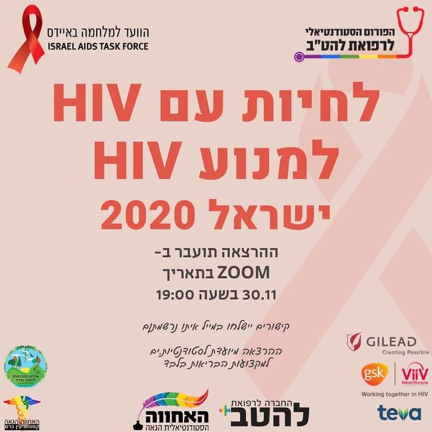 לחיות עם HIV, למנוע HIV - ישראל 2020