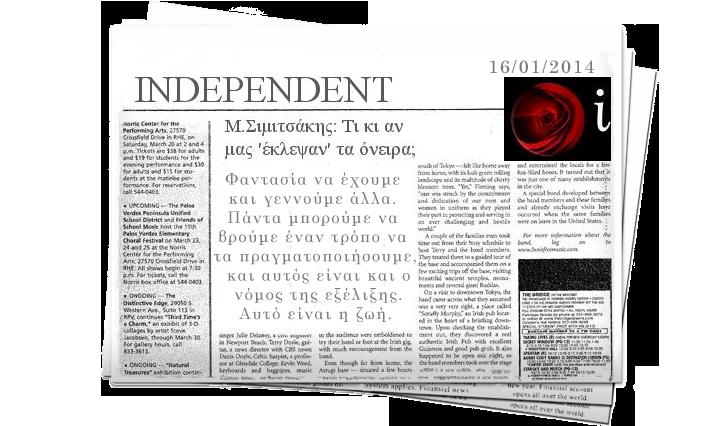 βιβλια φαντασιας Σιμιτσάκης Μανώλης