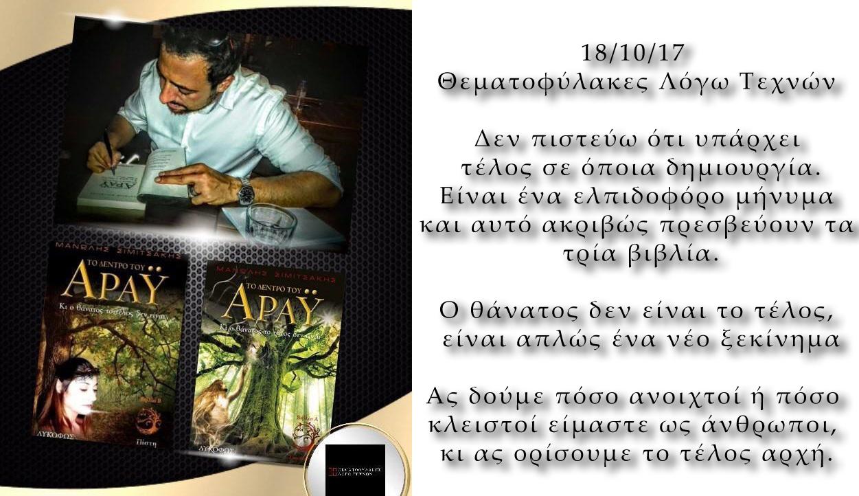 Σιμιτσάκης Μανώλης βιβλια φαντασιας