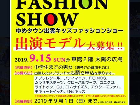 9/15 KIDS FASION SHOW