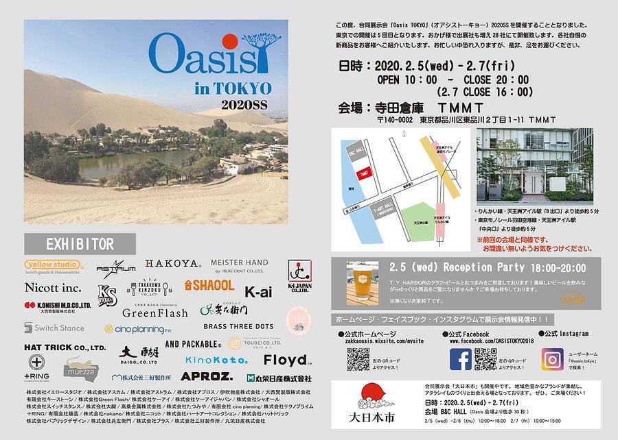 Oasis-TOKYO-2020SS【案内状】.jpg