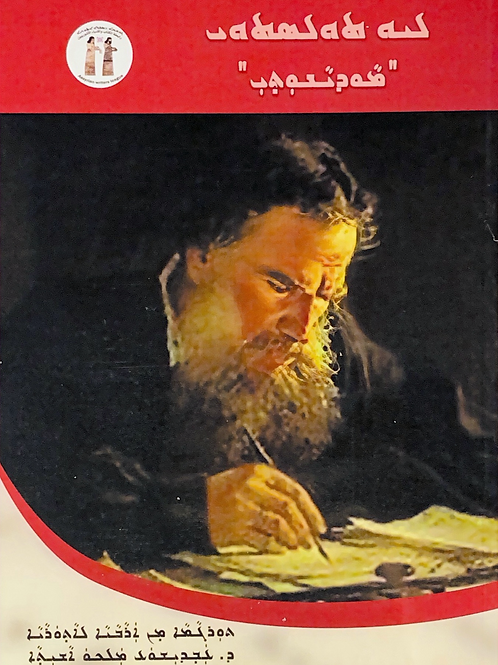 My Confession by Leo Tolstoy