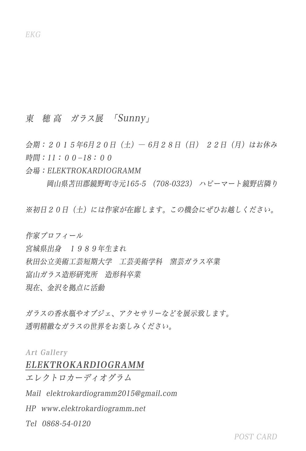 印刷東DM裏_0602.jpg