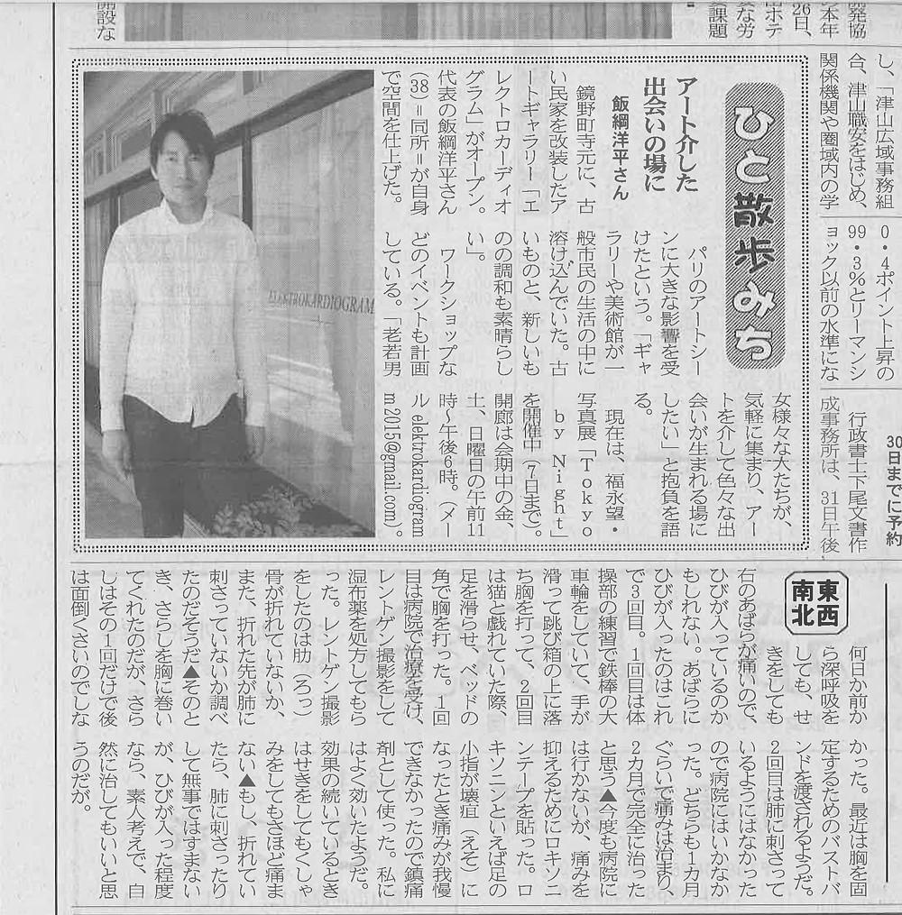 津山朝日新聞20150529_2.jpg