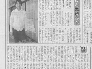 5月29日 津山朝日新聞「ひと散歩みち」にエレクトロカーディオグラムが掲載されました