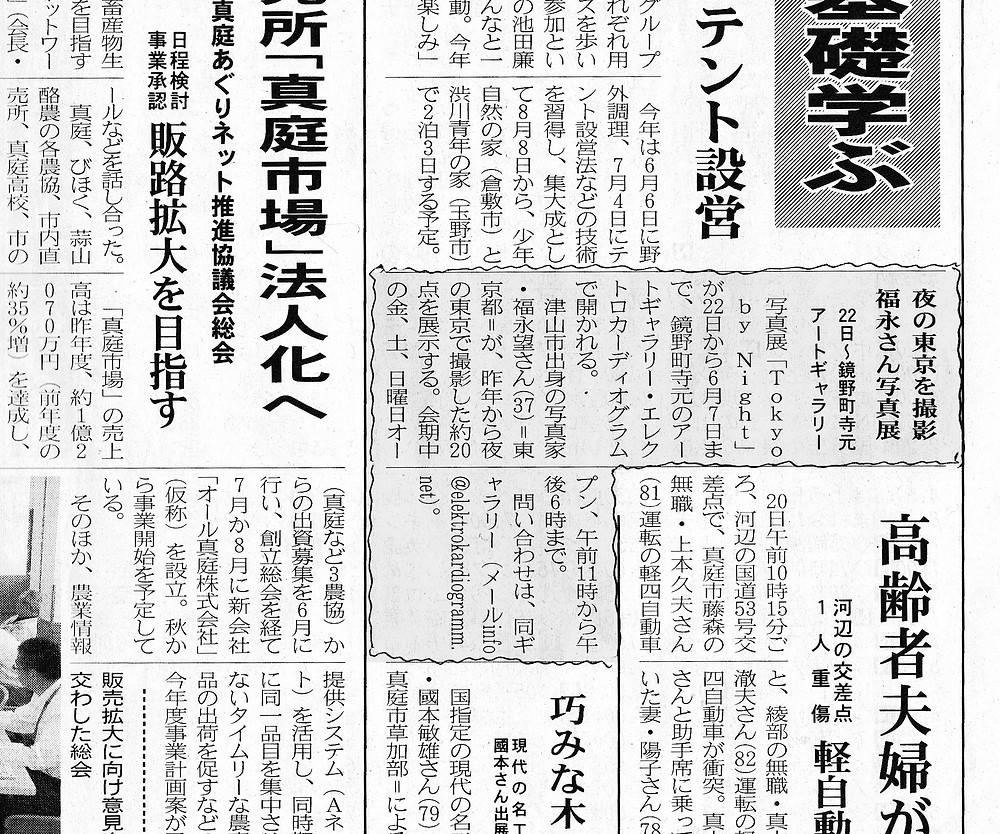 津山朝日新聞_20150521.jpg