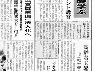 5月21日の津山朝日新聞に写真展の記事が掲載されました
