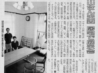 ヨネモノ展 津山朝日新聞に掲載していただきました