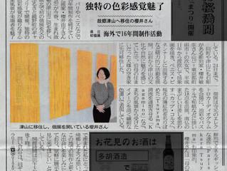 津山朝日新聞にて、櫻井由子 Light-year 「光 年」についての記事を掲載していただきました。