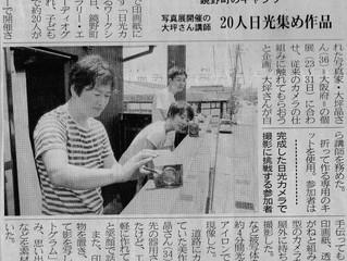 大坪 晶 「記憶と記録」津山朝日新聞に掲載