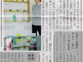 光井 威善 ガラス展 Undercurrent を掲載していただきました。