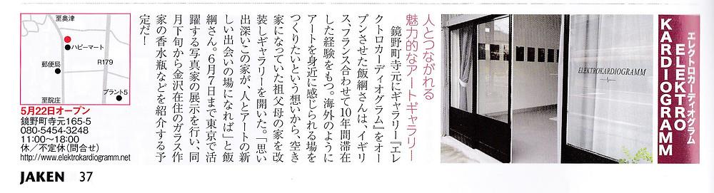 JAKEN_gallery.jpg