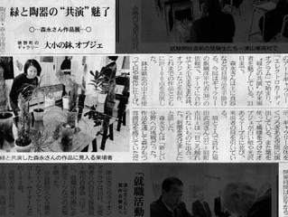 津山朝日新聞に、森永淳俊 NEW FOREST「新しい森」展について掲載していただきました。