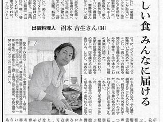 【沼本吉生さんが朝日新聞に紹介されています】