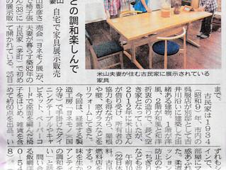 ヨネモノ展 山陽新聞に掲載していただきました