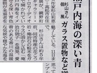 山陽新聞に 杉山利恵 ガラス展 Lagoonについて掲載していただきました。12月8日付