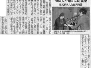 福武教育文化振興財団より文化活動助成を受けました