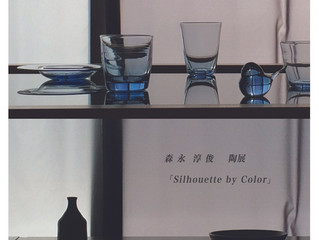 杉山利恵 ガラス展「Portrait in Summer」 森永淳俊 陶展 「Silhouette by Color」