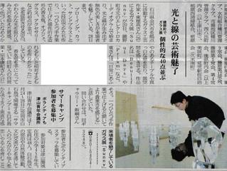 【津山朝日新聞に掲載していただきました】