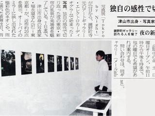 5月26日の津山朝日新聞に写真展についての記事が掲載されました
