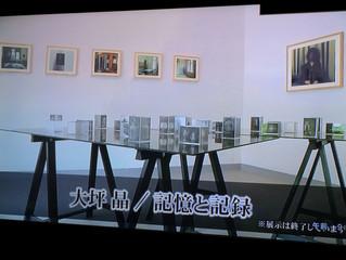 大坪 晶 「記憶と記録」展の模様を鏡野町有線テレビにて放送していただきました