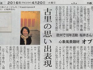 山陽新聞にて、櫻井由子 Light-year 「光 年」を掲載していただきました。