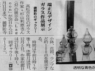 津山朝日新聞(11月25日)に杉山利恵 ガラス展の告知をしていただきました。