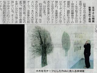 津山朝日新聞に、生平 桜子 個展  「ある木について」を掲載していただきました。