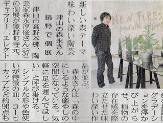 山陽新聞に森永淳俊さんの個展についての記事を掲載していただきました。
