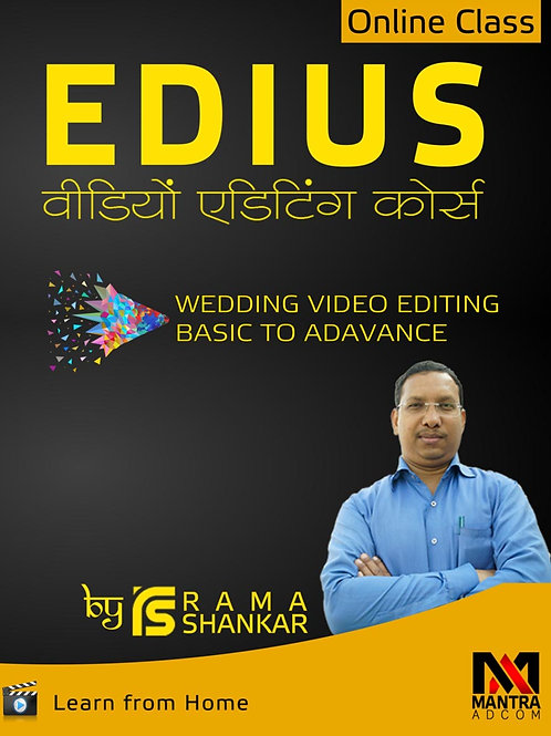 Edius - Online Video Editing Course