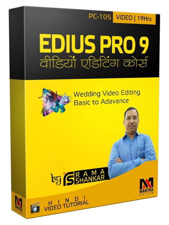 EDIUS-9-_-MT00105-F.jpg