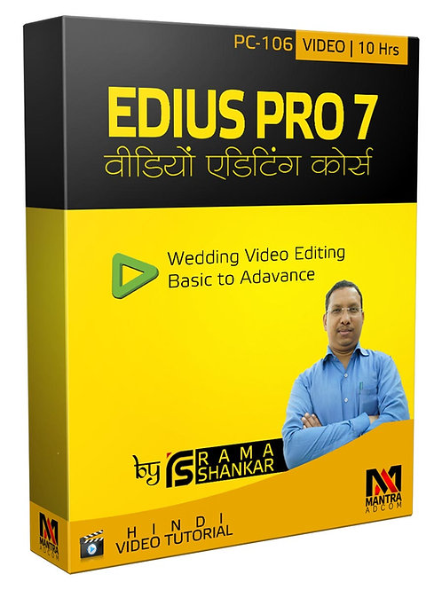 Edius Pro 7- Video Tutorial Course