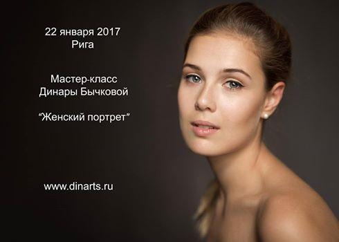 """Мастер-класс Динары Бычковой  """"Женский Портрет"""""""