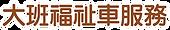 BigBoss-Core-Logo-Wording-for-web.png